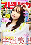 ビッグコミックスピリッツ 2020年 11/30 号 [雑誌]