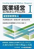 医業経営コンサルティングマニュアルI