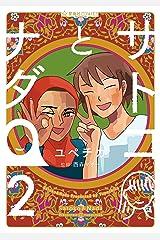 サトコとナダ(2) (星海社コミックス) Kindle版
