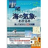 マリンスポーツのための 海の気象がわかる本 知っておきたい55の知識 コツがわかる本