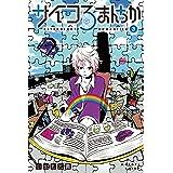 サイコろまんちか(3) (月刊少年ライバルコミックス)