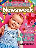 ニューズウィーク日本版特別編集 0歳からの教育【学習編】  [ムック]