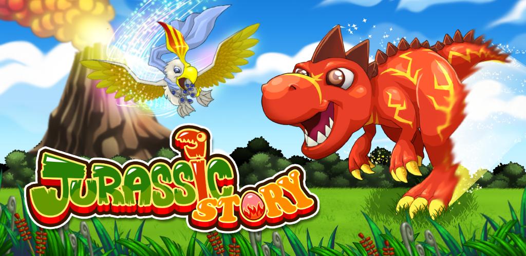 ジュラシックストーリー【育成ゲーム無料】恐竜・ドラゴンを育てる、オススメ人気街づくりシミュレーション&かわいい動物ペット箱庭暇つぶしゲーム・アプリ