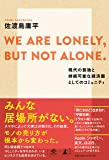 WE ARE LONELY, BUT NOT ALONE. 〜現代の孤独と持続可能な経済圏としてのコミュニティ〜 (NewsPicks Book)