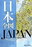 日本全図 普及版 (地図 | マップル)