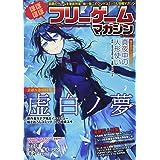 ほぼほぼフリーゲームマガジン Vol.3 (エンターブレインムック)