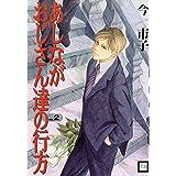 あしながおじさん達の行方 2巻 (花音コミックス)