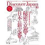 Discover Japan 2021年10月号「秘密の京都?日本の新定番?」