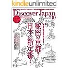Discover Japan2021年10月号「秘密の京都?日本の新定番?」 [雑誌]