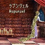 ラプンツェル。Rapunzel. Bilingual Tairy Tale in Japanese and English: Dual Language Picture Book for Kids (Japanese and English Edit