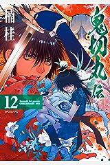 鬼切丸伝 (12)【電子版特典付】 Kindle版