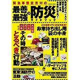 緊急事態宣言対応 最善最強の防災ガイドブック (コスミックムック)