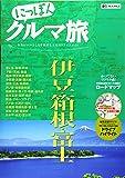 にっぽんクルマ旅 伊豆・箱根・富士 (旅行ガイド)