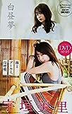 宇垣美里 海とプールと、深呼吸 週刊プレイボーイ 付録DVD【未開封】グラビアページ付き