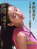かの残響、清冽なり。 本田美奈子.と日本のポピュラー音楽史 第3巻「舞台」 ダイヤモンド・オンラインBOOKS(Vol.4)