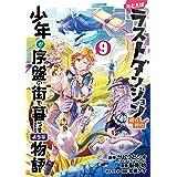 たとえばラストダンジョン前の村の少年が序盤の街で暮らすような物語 9巻 (デジタル版ガンガンコミックスONLINE)