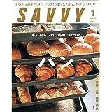 SAVVY(サヴィ)2021年1月号
