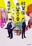 秋葉原先留交番ゆうれい付き (角川文庫)