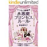 いつもご機嫌な 小悪魔プリンセスルール (中経の文庫)