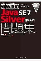 徹底攻略Java SE 7 Silver問題集[1Z0-803]対応 徹底攻略シリーズ Kindle版