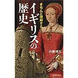 きちんと理解するイギリスの歴史: アーサー王伝説、百年戦争、処女王、産業革命、サッチャー、ブレグジット…
