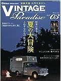 VINTAGE Paradise Vol.03 (ヤエスメディアムック509)