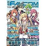 月刊ファルコムマガジン vol.87 (ファルコムBOOKS)