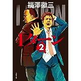 Iターン 2 (文春文庫)