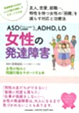 ASD(アスペルガー症候群)、ADHD、LD 女性の発達障害: 女性の悩みと問題行動をサポートする本 (親子で理解する特性シリーズ)