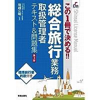 この1冊で決める!!総合旅行業務テキスト&問題集 第3版 (SHINSEI LICENSE MANUAL)
