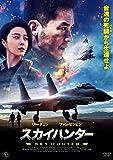 スカイハンター [DVD]