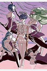 宝石の国(8) (アフタヌーンコミックス) Kindle版