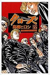 クローズ(22) (少年チャンピオン・コミックス) Kindle版