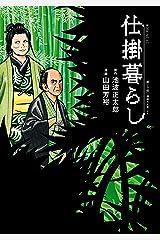 仕掛暮らし (モーニングコミックス) Kindle版