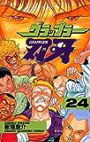 グラップラー刃牙 24 (少年チャンピオン・コミックス)