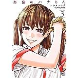 高嶺のハナさん (3) (ニチブンコミックス)