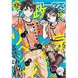Comic REX (コミック レックス) 2020年10月号[雑誌]