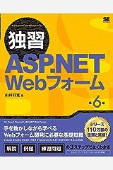 独習ASP.NET Webフォーム 第6版 Kindle版