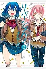 リバーシブル!: 3 (わぁい!コミックス) Kindle版