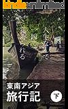 東南アジア旅行記 下巻: 人生なんて一瞬で変えられる (世界遺産ハンター出版)