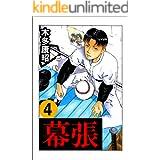 幕張 4 (highstone comic)