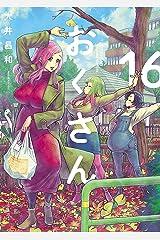 おくさん (16) (ヤングキングコミックス) Kindle版