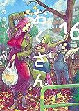 おくさん (16) (ヤングキングコミックス)
