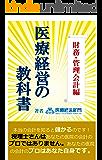 医療経営の教科書 財務・管理会計編