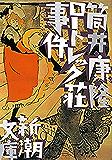 ロートレック荘事件(新潮文庫)