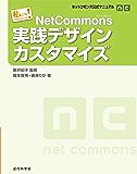 ネットコモンズ公式マニュアル 私にもできちゃった! NetCommons実践デザインカスタマイズ