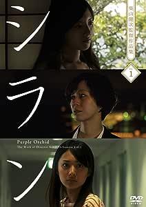 シラン<柴山健次監督作品集vol.1> [DVD]