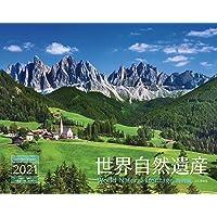 カレンダー2021 世界自然遺産 海外編 (月めくり・壁掛け) (ヤマケイカレンダー2021)
