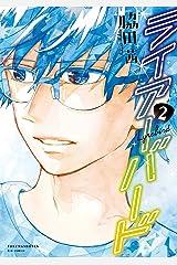 ライアーバード(2)【特典ペーパー付き】 (RYU COMICS) Kindle版