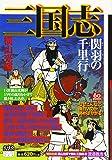 カジュアルワイド 三国志 8 関羽の千里行 (希望コミックス カジュアルワイド)